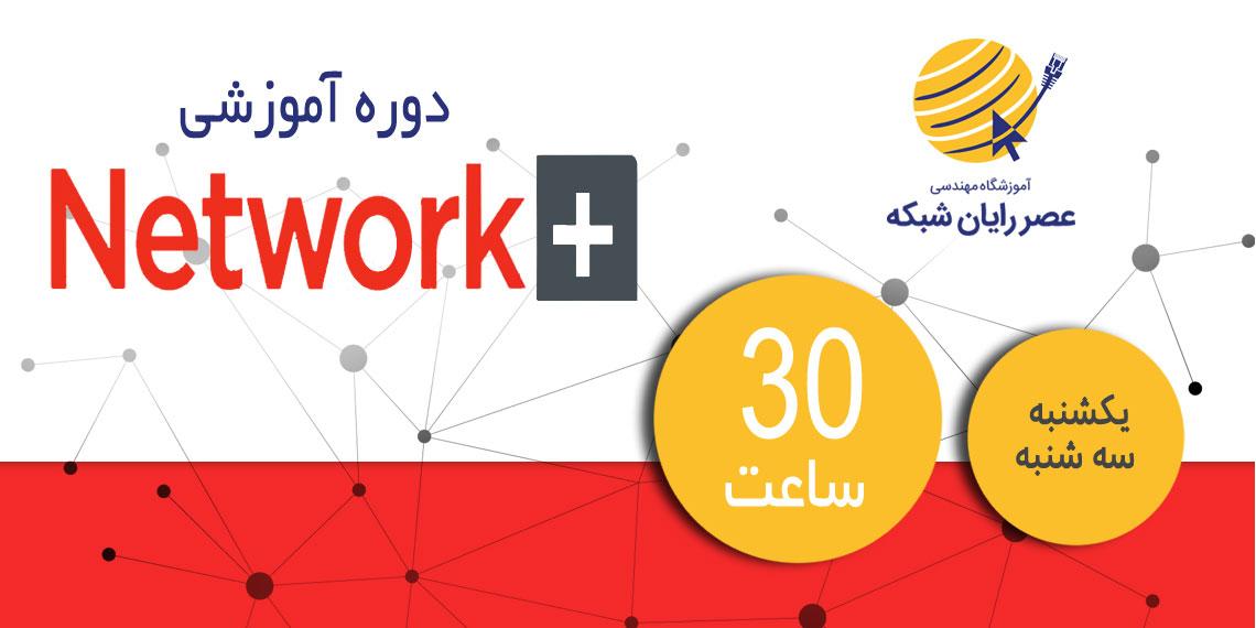 آموزشگاه عصر شبکه