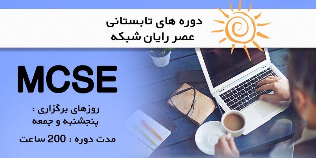 آموزش MCSE
