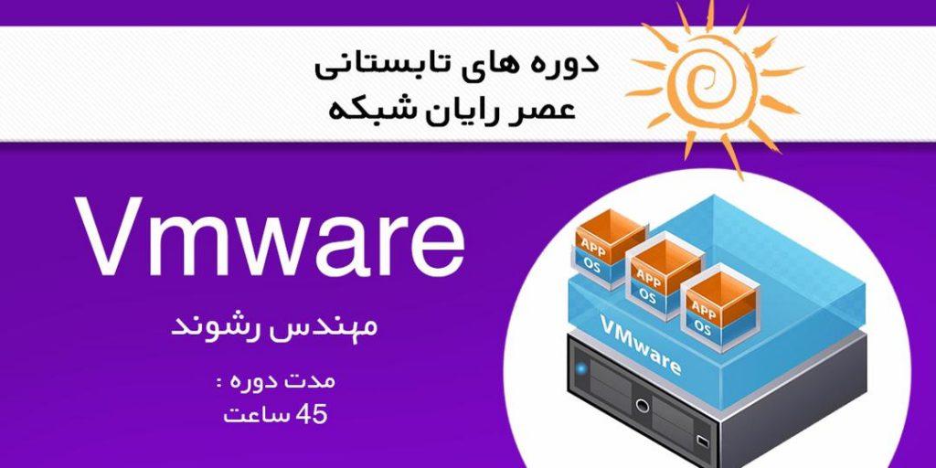 آموزش VMware