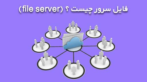 فایل سرور چیست؟